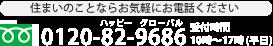 フリーダイヤル0120-82-9686(ハッピーグローバル)